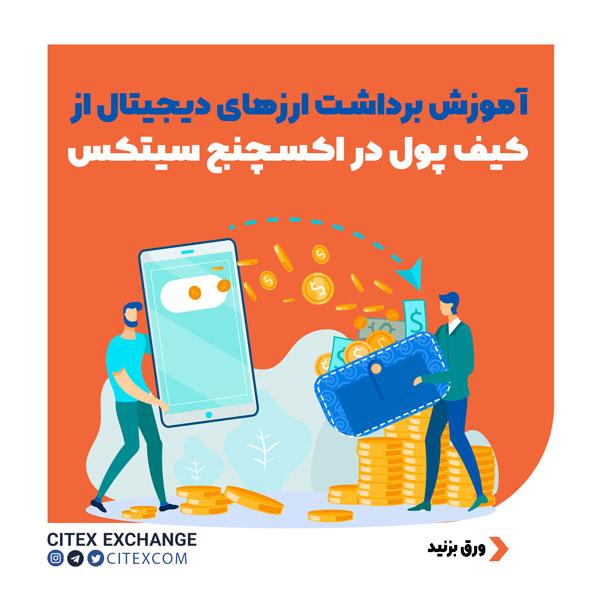 برداشت ارز دیجیتال